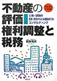不動産の評価・権利調整と税務―土地・建物の売買・賃貸からビル建設までのコンサルティング 平成19年11月改訂