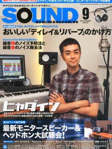 SOUND DESIGNER (サウンドデザイナー) 2012年 09月号 [雑誌]