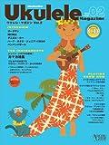 ウクレレ・マガジンVol.2 ~アコースティック・ギター・マガジン Presents(CD付き) (リットーミュージック・ムック (第5号))