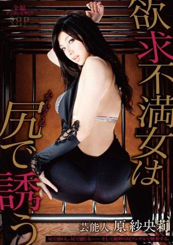 芸能人 原紗央莉 欲求不満女(OL)は、(ムラムラくる)尻で誘う [DVD]