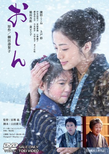 おしん 通常版 [DVD]