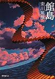 館島 (創元推理文庫 (Mひ4-1))