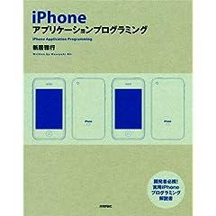 iPhoneアプリケーションプログラミング - 技術評論社