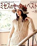 ミセスのセーター&ベスト Vol.8 (8) (Let's Knit series)