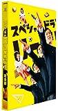 スペシャルドラマ「リーガル・ハイ」完全版 [DVD]