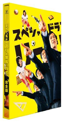 スペシャルドラマ「リーガル・ハイ」完全版 [DVD] -