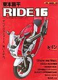 東本昌平RIDE 16―バイクに乗り続けることを誇りに思う (16) (Motor Magazine Mook)