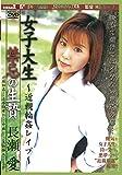 女子大生 禁忌の生贄 ~近親輪姦レイプ~ 長瀬愛 [DVD]