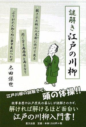謎解き 江戸の川柳