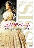 エリザベート ロミー・シュナイダーのプリンセス・シシー [DVD]
