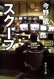 【シリーズ】スクープ (集英社文庫)
