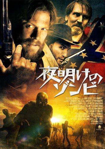 夜明けのゾンビ [DVD] -