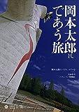 岡本太郎のパブリックアート (Shogakukan Creative Visual Book)