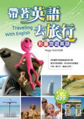 With English travel: color pictures travel English