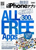 すべて無料! 人気iPhoneアプリ【脱有料! 使える無料アプリ集めました】 (100%ムックシリーズ)