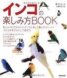 インコの楽しみ方BOOK