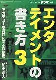 ドラマ別冊 エンタテイメントの書き方 Vol.3 2012年 03月号 [雑誌]