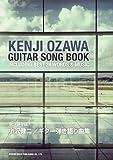 永久保存版 小沢健ニ/ギター弾き語り曲集