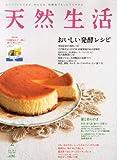 天然生活 2014年 02月号 [雑誌]