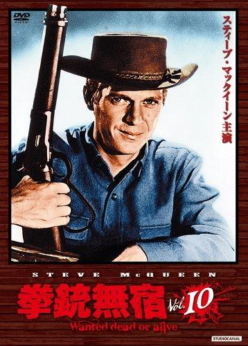 拳銃無宿 Vol.10 [DVD]