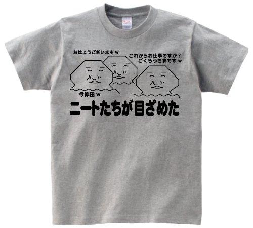ニートたちが目ざめた 半袖Tシャツ グレーXL