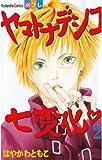 ヤマトナデシコ七変化(2) (講談社コミックスフレンドB (1228巻))