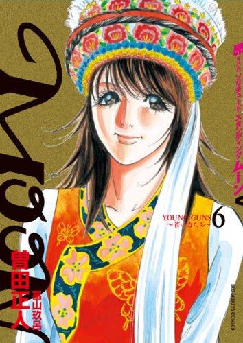 MOON―昴 ソリチュード スタンディング― 6 YOUNG GUNS〜若い力たち〜 (ビッグコミックス)
