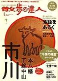 散歩の達人 2009年 01月号 [雑誌]