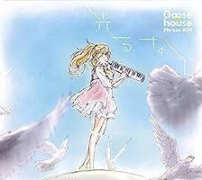 光るなら(期間生産限定アニメ盤)(DVD付)