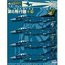 1/48 航空自衛隊 F-2A 第6飛行隊 創立50周年特別塗装機/戦競機 2009