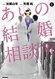 あいの結婚相談所 1 (ビッグコミックス)