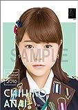 (卓上) 穴井千尋 2016 HKT48 カレンダー