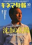 キネマ旬報 2009年 10/15号 [雑誌]
