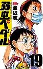 弱虫ペダル 第19巻 2011年09月08日発売
