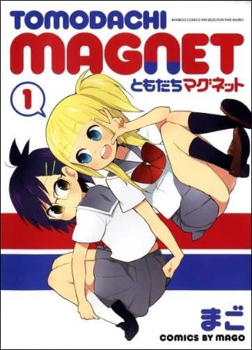 ともだちマグネット 1 (バンブーコミックス WIN SELECTION)