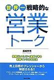 高城幸司:世界一戦略的な営業トーク