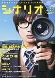シナリオ 2012年 09月号 [雑誌]