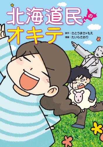 北海道民のオキテ (中経☆コミックス) [Kindle版]