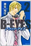 Bーeyes 第2巻 (白泉社文庫 し 4-2)