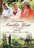 家族の庭 [DVD]
