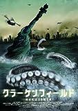 スマイルBEST クラーケンフィールド HAKAISHIN [DVD]