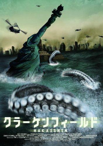 スマイルBEST クラーケンフィールド HAKAISHIN [DVD] -