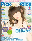 Pick-Up Voice (ピックアップヴォイス) 2014年 03月号 [雑誌]