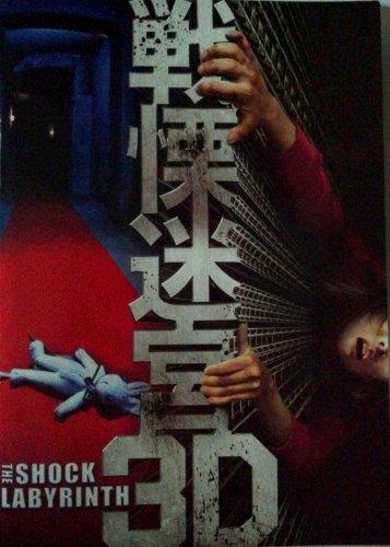【映画パンフレット】 『戦慄迷宮3D』
