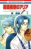 菩提樹寮(リンデンホール)のアリア -金色のコルダシリーズ- 2 (花とゆめコミックス)