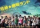 超絶☆絶叫ランド ブルーレイBOX(仮)[初回版] [Blu-ray]