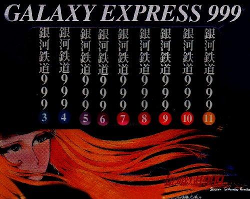 銀河鉄道999 12冊セット