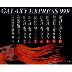 銀河鉄道999(1巻~12巻:12冊セット)