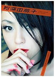 【特装版】月刊 NEO 深田 恭子(ハードカバーケース収納ポストカード)