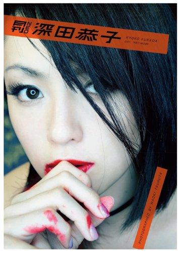 『【特装版】月刊 NEO 深田 恭子(ハードカバーケース収納ポストカード)』 深キョンの意味深な表情、仕草を徹底観察。フェチな魅力満載!